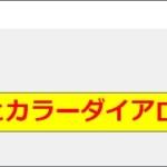 【C#】フォントダイアログとカラーダイアログ