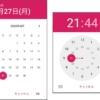 【Androidアプリ開発】DatePickerDialogとTimePickerDialog