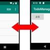 【Androidアプリ開発】新しい画面を追加して遷移する。