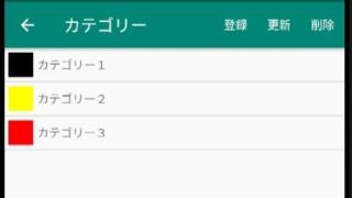 【Androidアプリ開発】リストビューのカスタマイズ