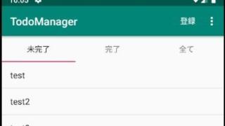 【Androidアプリ開発】タブ表示