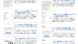 【WordPress】カテゴリー別人気記事を表示する