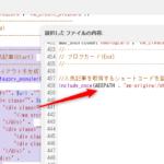 【Wordpress】PHPやCSSを別ファイルにしてテーマエディターを見やすくする