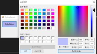 カラーダイアログ(ColorDialog)を使ってみる